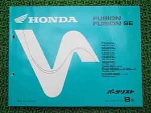 中古 ホンダ 正規 バイク 整備書 フュージョン SE パーツリスト 正規 8版 MF02-100~160 Ry 車検 パーツカタログ 整備書