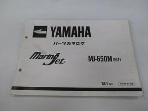 中古 ヤマハ 正規 バイク 整備書 MJ-650M パーツリスト 正規 FJ1 FJ1-0000101~ マリンジェット sy 車検 パーツカタログ 整備書