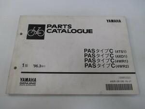 中古 ヤマハ 正規 バイク 整備書 パス パーツリスト 正規 1版 タイプC 4TS1 D1 4WR1 2 車検 パーツカタログ 整備書