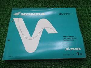 中古 ホンダ 正規 バイク 整備書 XLデグリー パーツリスト 正規 1版 XL250 MD26-100 MD26-100 XLディグリー WU