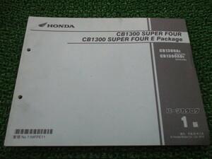 中古 ホンダ 正規 バイク 整備書 CB1300SF Eパッケージ パーツリスト 正規 1版 SC54-200 nm 車検 パーツカタログ 整備書