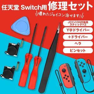 【初心者向け】Nintendo Switchジョイコン修理キット【送料無料!!】 ニンテンドースイッチジョイコン Joy-Con