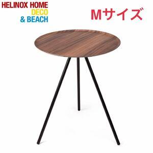 Helinox ヘリノックス テーブルオー Mサイズ ウォールナット