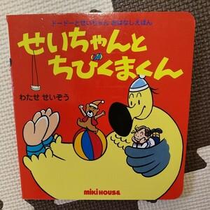 絵本 ミキハウス mikihouse ドードーとせいちゃん おはなしえほん せいちゃんとちびくまくん わたせせいぞう  読み聞かせ