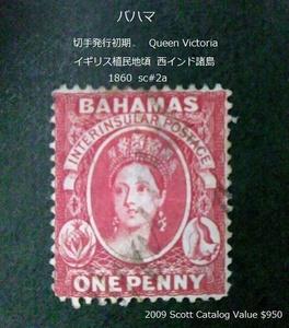 バハマ  発行初期 Q.V. イギリス植民地 1860 sc#2a