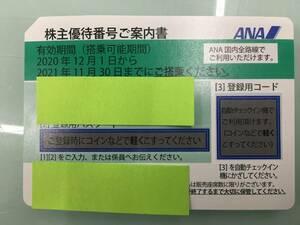 送料無料 ANA 全日空 株主割引券 株主優待券 2021年11月末搭乗迄有効