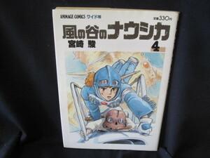 風の谷のナウシカ4 宮崎駿 ワイド版 日焼け強/SDP