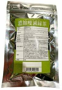 濃縮痩減緑茶
