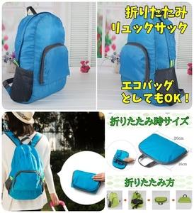 折りたたみ リュック ブルー 折り畳み エコバッグ 旅行 防災 バックパック 軽量 メンズ レディース ハイキング トラベル 青