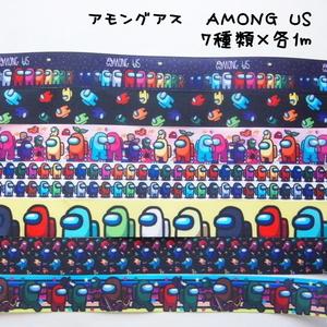 アモングアスAMONG USグログランリボン 25mm合計7mセット 送料94円~ ハンドメイド資材 リボン資材