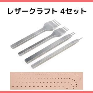 4セット レザークラフト 菱目打ち 道具 工具 4mm 050