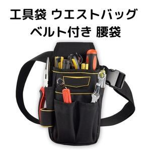 工具袋 ウエストバッグ ベルト付き 腰袋 仕切り付き 294