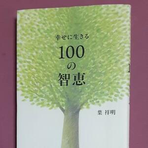 幸せに生きる100の知恵 葉祥明