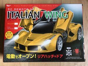 RC リモートオープン イタリアンウィング イエロー