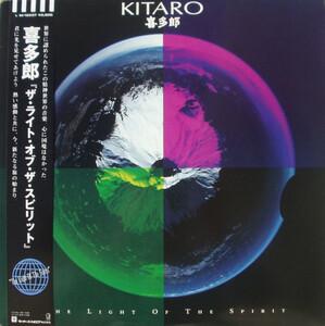 喜多郎 - Light Of The Spirit / Kitaro シンセサイザー