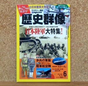 歴史群像2017年6月号 日本陸軍装備変遷史用兵思想史師団編制史 日本陸軍航空隊 歩兵の軍服 遠距離戦闘機キ八十三ほか