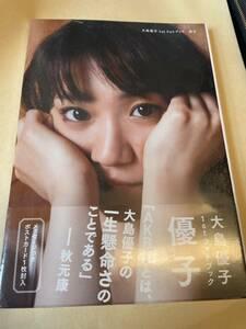 【即決 送料無料 匿名配送】未開封 写真集 優子 大島優子 1stフォトブック 新品