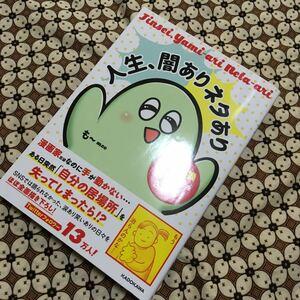 初版 帯付 人生、闇ありネタあり 幸せ変換スイッチをさがせ! も~さん コミックエッセイ KADOKAWA