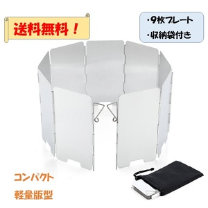 【送料無料】 小型 軽量 ウインドスクリーン 風除板 折り畳み式 9枚プレート 収納袋付き 防風板 風よけ