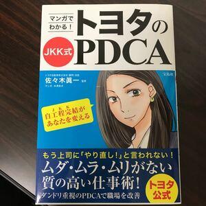 ビジネス本 マンガでわかる! トヨタのJKK式PDCA/佐々木眞一/水津あさ