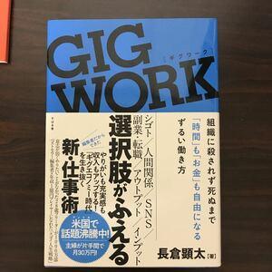 ビジネス本 GIG WORK(ギグワーク)
