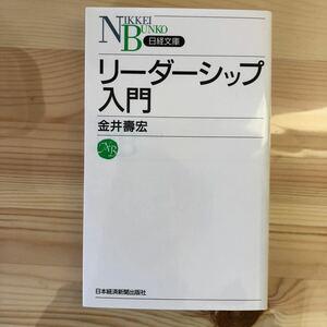 リーダーシップ入門/金井壽宏