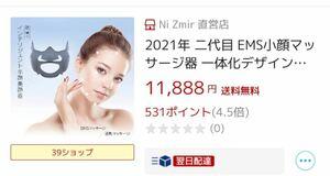 半額セール EMS小顔マッサージ器 マスク型美顔器