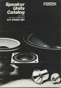 Fostex 85年12月スピーカーユニットカタログ フォステクス 管5556