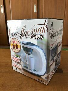 【未使用未開封】コーヒーメーカー 2カップ同時にドリップできる ペーパーフィルター不要