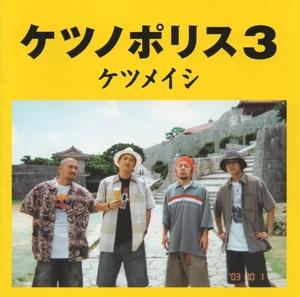 ケツメイシ / ケツノポリス3 / 2003.10.01 / 3rdアルバム / TFCC-86133