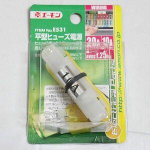 a04319エーモン 平型ヒューズ電源 DC12V・120W/DC24V・240W 20Aヒューズ差替用 E531【ジャンク】