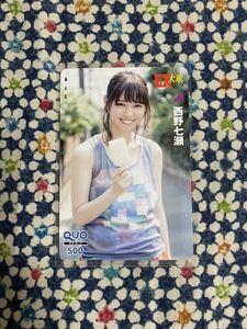 【値下げ】★乃木坂46 西野七瀬 EX大衆★クオカード未使用