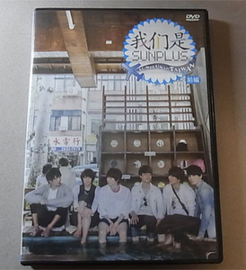 我是 SUNPLUS。 SUNPLUS in TAIWAN 前編 DVD
