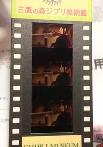 ジブリ美術館 入場券 映画 ネガ フィルム レア もののけ姫 新石火矢銃 石火矢銃 三鷹の森ジブリ美術館