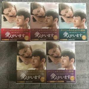 最終お値下げ 韓国ドラマ 愛人がいます DVDBOX1〜5