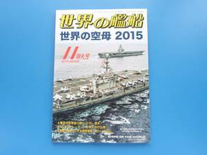 世界の艦船2013年11月特大号No.825/特集:世界の空母2015データ解説資料.4隻目の空母型DDHかが深水アメリカ海軍CVNR.レーガン日本に向け出港