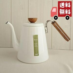天然木ハンドル ホーロー HARIO IH対応 ドリップ ケトル 800ml / ハリオ やかん コーヒー 紅茶 ティー ポット ドリップ ドリッパー