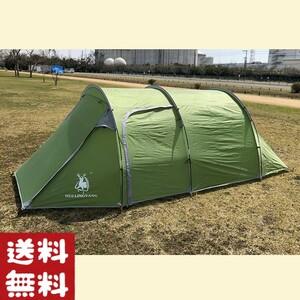 4人用 トンネルテント 2ルーム 家族 キャンプ ピクニック 前室 防水 通気性 / キャンプ テント ソロ ツーリング アウトドア 防災