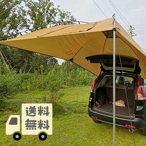 カーサイドタープ 日除け 車 テント キャンプ アウドドア 釣り ツーリング 車中泊 簡単 設営