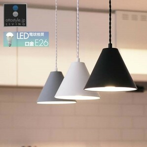 シンプル グレー ペンダントライト LED対応 口金 E26 引掛け シーリング式 / 北欧 洋室 和室 新生活 ランプシェード