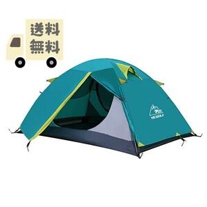 【初心者 テント】ツーリング ソロ キャンプ 自立式 二重層 / 1人用 2人用 コンパクト 軽量 アウトドア 登山 防災