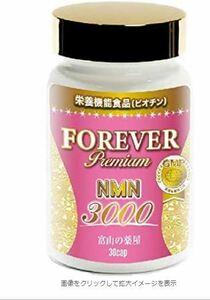 NMN 3000 ニコチンアミドモノヌクレオチド プレミアム