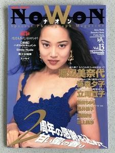 【美品】 NoWoN Vol.13 Special Photograph Magazine 平成7年10月号
