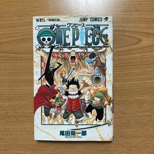 ワンピース 43巻 ONE PIECE 尾田栄一郎