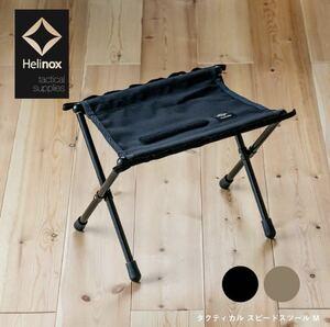 【新品】ヘリノックス HELINOX タクティカル スピードスツール M 【ブラック】クーラーボックススタンド チェア