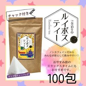 【新品】ルイボスティー100包*①個/ノンカフェイン ノンカロリー 無添加*漢方茶 健康茶 ダイエット紅茶 健康飲料 ハーブティー