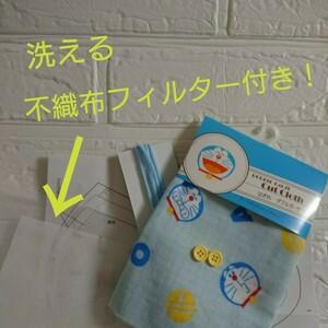 洗える不織布フィルター、型紙付き! インナーマスクハンドメイド 2枚分 セット ~水色~