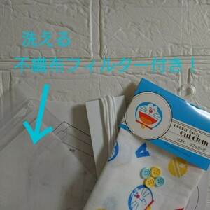 洗える不織布フィルター、型紙付き! インナーマスク 2枚分 ハンドメイド キット ~白~