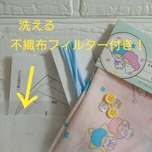 洗える不織布フィルター、型紙付き! インナーマスク 2枚分 ハンドメイド キット ~ピンク~