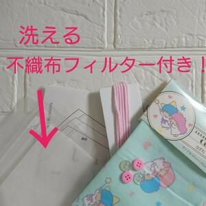 洗える不織布フィルター、型紙付き! インナーマスク 2枚分 ハンドメイド キット ~ブルー~